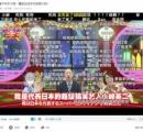 【朗報】小峠、中国で人気者すぎる