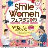 『(番外編)次の土日は SAITAMA Smile Women フェスタ開催(さいたまスーパーアリーナ)』の画像