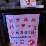 『マクドナルドのドナルドが、明日、戸田市役所南通りのマクドナルドに来るそうです』の画像