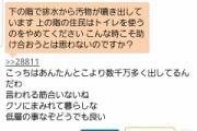 【台風被害】武蔵小杉のタワマン、トイレ禁止で住民同士の争いが始まる