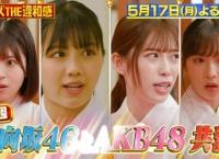 小栗有以が5月17日放送の「クイズ!THE違和感」に出演!日向坂46と共演!