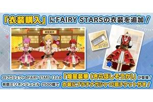 【ミリシタ】『衣装購入』に「煌星装華(FAIRY STARS)」が追加!