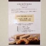 『【閉店】cocofrans(ココフラン)浜松市野店が2/14に営業を終了してた』の画像