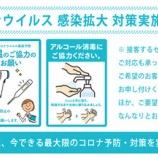 『コロナウイルス感染拡大防止対策実施店』の画像