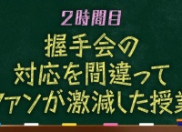 【AKBINGOまとめ】大家志津香と小嶋真子が16期生に熱血授業!