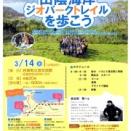 (3/14)ジオパークトレイルを歩こう(鳥取県)