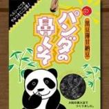 『東京土産の「パンダの鼻くそ」プレゼント決定!!』の画像