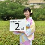 『【元乃木坂46】この斎藤ちはるアナ、乃木坂のロゴつけたらそのまま使えそう・・・』の画像