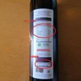 『買う前にオリーブオイルの品質を確かめる方法2 オリーブレッスン7』の画像