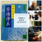 『石牟礼道子さんを読む「苦海浄土」1回目の模様』の画像