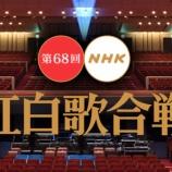 『【乃木坂46】ソースあり!今年の紅白歌合戦は乃木坂メンバー全員での出演の模様!!!』の画像