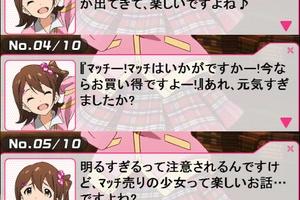 【グリマス】イベント「夢いっぱい!メルヘンアイドル物語」 未来コミュLV1-30まとめ