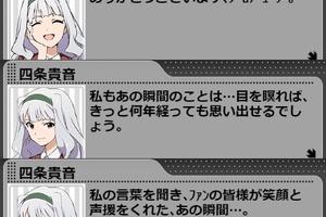 【グリマス】貴音アイドルストーリーLV6