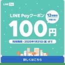 【LINEPay】100円OFFクーポン届いたので早速使いました。
