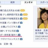 大島優子が芸能活動を一時休止し海外へ