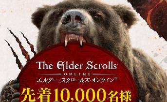 エルダースクロールズ・オンライン日本語版が実質無料になるキャンペーンを開催中
