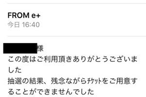 【グリマス】3rdツアーライブ、チケット抽選結果が発表!