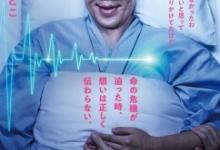 小籔千豊のポスター、契約価格4070万円に批判の声 2ch「どういう見積もり?」
