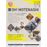 『豊田市 OH!MOTENASHIまちなかイベント開催【地域情報】』の画像