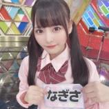 『[イコラブ] 齊藤なぎさ! 日本テレビ「超無敵クラス」出演決定!!』の画像