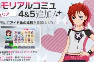 【ミリシタ】ジュリアのメモリアルコミュ4&5追加!