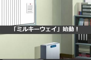 【グリマス】PSL編シーズン5 ミルキーウェイ[第1話]「ミルキーウェイ」始動!