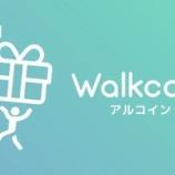 『お得:WALKCOIN(アルコイン)でAmazonギフト券ゲットだぜ!』の画像