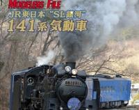 『月刊とれいん No.474 2014年6月号』の画像