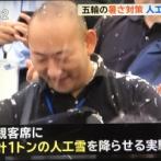 【税金でやってみた】東京オリンピック組織委員会「暑いなら人工雪降らせりゃいいじゃん!」実際にやってみた結果wwwwwwwwwwww