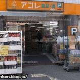 『近所のアコレ(足立区_南花畑店)で買ったコーラ_29円』の画像