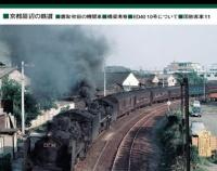 『Rail No.108 10月20日(土)発売』の画像