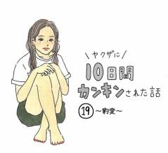ヤクザに10日間カンキンされた話(19)〜豹変〜
