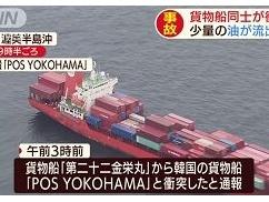 【動画あり】 韓国の貨物船、国際ルールを無視して日本の貨物船に体当たり!!! 日本の貨物船が無残な姿に・・・