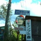 『日本百名山 皇海山に行こう☆その1(栗原川林道編)』の画像