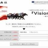 『【リアル口コミ評判】Vision(ヴィジョン)』の画像