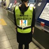 『東京メトロ 法政大学生によるボランティア活動を開始します!』の画像