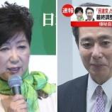 『小池知事「希望の党」に「民進党」合流という謎展開で「安倍政権を倒す!」←!?』の画像