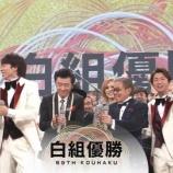 """『『第69回紅白歌合戦』優勝は""""白組""""に決定!!!!!!!』の画像"""