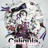 『ゲームレビューVol.12:『Caligula -カリギュラ-』』の画像