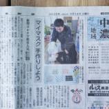 『【大映ミシンが3/14(土)の岐阜新聞の中濃版に掲載されました】ミシン使い放題の第1弾イベントである<子ども用マスク作りワークショップ>の記事が掲載されました!』の画像