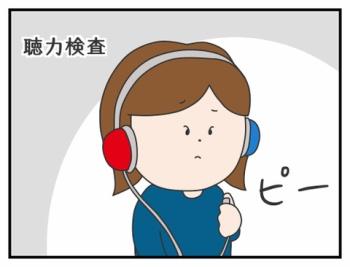 380. 耳鳴りの診断結果は・・