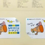 『明光ネットワークジャパンの株主優待と配当』の画像