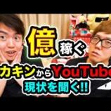 『SNSは廃れても、YouTubeは廃れないと思う。』の画像