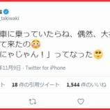 『[イコラブ] 瀧脇笙古「今日ね、電車に乗っていたらね、偶然、大谷映美里ちゃんが乗って来た…」』の画像