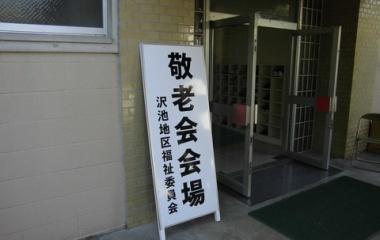 『沢池小学校 敬老の集い』の画像