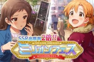 【ミリシタ】本日15時から「ミリオンフェス」開催!可奈、志保のSSR登場!