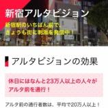 『今年8月、毎時21分に、新宿アルタビジョンに戸田市のPR動画が流れます!』の画像
