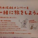 『【乃木坂46】じゃらんが打ち出した乃木坂コラボ企画が凄すぎるwwwww』の画像