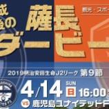 『[レノファ山口] 4/14(日)今季J2昇格の鹿児島戦は「薩長ダービー」を開催!! 薩長同盟の新たな歴史をスタジアムで!?』の画像