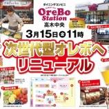 『3/15(金)オレボステーション高木中央リニューアルオープン!!!』の画像